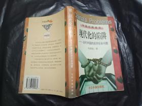 现代化的陷阱 当代中国的经济社会问题  98年印刷--书品如图
