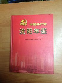中国共产党沈阳年鉴 2005