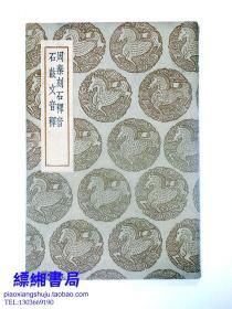 周秦刻石释音 石鼓文音释(丛书集成本 民国25年6月初版)