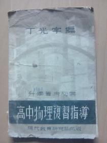 1943年版高中物理复习指导--升学会考必备(新添下封面)