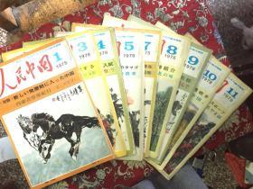 人民中国 日文1978年1.3.4.5.7.8.9.10.11【16开9册】
