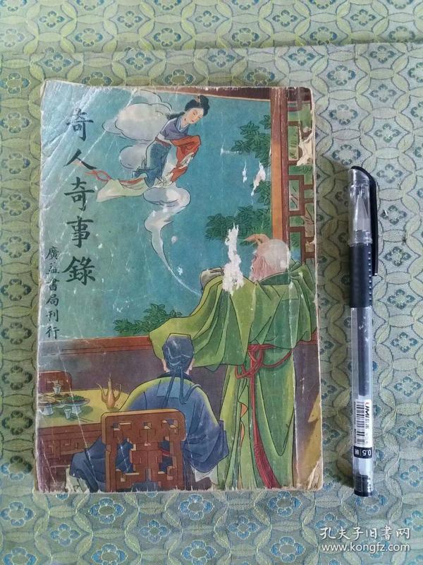民国30年 红绡著 文言中短篇奇情小说:《奇人奇事录》一册全