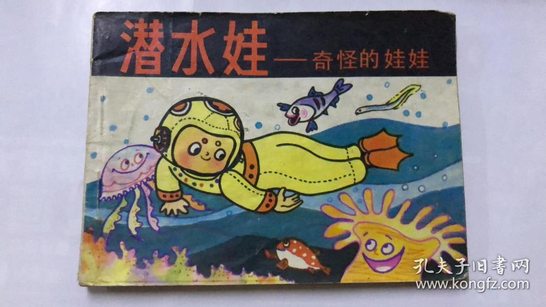 潜水娃—奇怪的娃娃