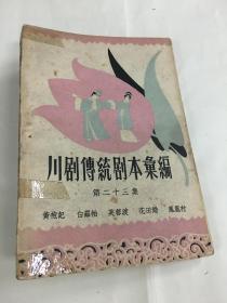 川剧传统剧本彚编 第二十三集