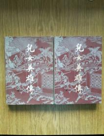 儿女英雄传 上下册全 上海书店印行 旧书正版1981年2月(11乙-1)
