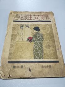 民国20年【妇女杂志】 第8号 (胎教与优生学…)
