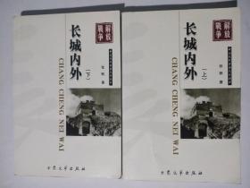 中国现代军事文学丛书——解放战争:长城内外(上下)