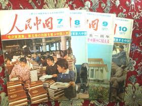 人民中国 日文1977年7..8.9.10【16开,共四册,8.9.10都为特集】
