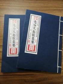 梅花易数必读 康节先生先后天起数集要 乾坤2册全 清代 吴道明辑