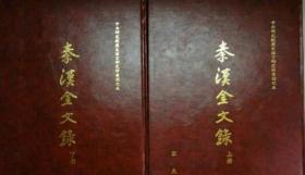 秦汉金文录(上下)2册全 精装