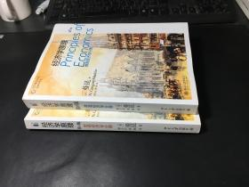 经济学原理:宏观经济学分册、微观经济学分册(第6版)两册合售
