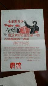 钢流,纪念我的第一张大字报发表一周年套红毛像油印画招贴