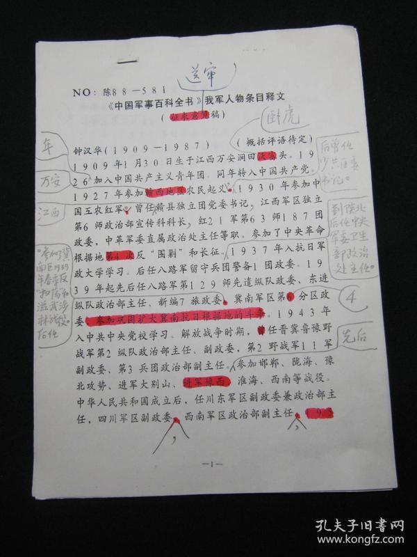 【《中国军事百科全书》我军人物条目释文(征求意见稿)批注校正手稿之十二:钟汉华】,16开,共2页。