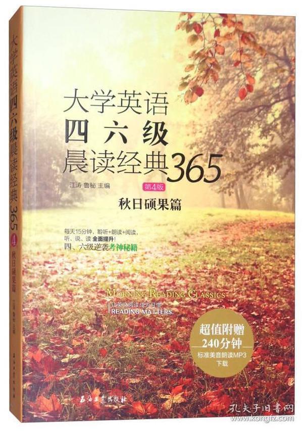 大学英语四六级晨读经典365:秋日硕果篇