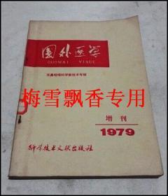 国外医学:耳鼻咽喉科学新技术专辑(1979增刊)