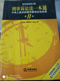 特价! 刑事诉讼法一本通:中华人民共和国刑事诉讼法总成(第11版 2016最新修正版) 9787511894441