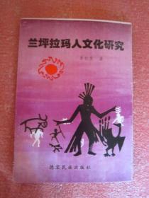 《兰坪拉玛人文化研究》97年1版1印【品好近新】