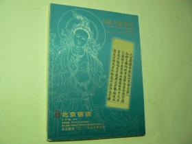 北京德宝2012春拍、古籍文献