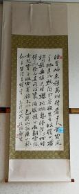 【郑板桥:行书诗立轴】日本复制绫绢精裱大立轴,钤「故宫版权印」
