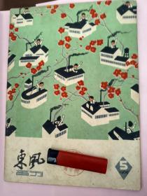 东风1960.5(很多漂亮漫画 )