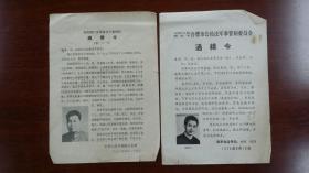 """1972通缉""""余洪信事件""""当事人的通缉令,反面有地方加字、1972合肥公检法通缉令"""