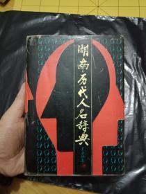 湖南历代人名辞典(私藏,9品如图)