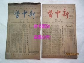 新中医:周刊第2-3期合刊、月刊第1期 2本合售——民国35年、36年版
