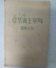 列宁主义基础 解放社(1947年4月版)