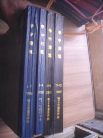华中建筑  2006  1—12