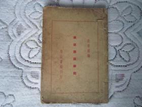 《家庭医药顾问》中华民国28年 再版 洪春圃编广益书局刊行  书内全部是中药方  疗法