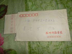 著名历史学家 扬州大学教授 祁龙威 信札