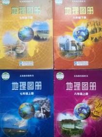 初中地理图册全套4本,初中地理图册2014年2版,初中地理图册mm
