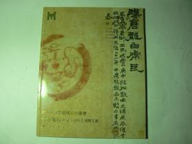 秦和嘉成2009秋拍、吉金乐石,金石碑版相关文献
