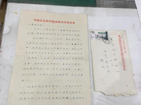 戈宝权信札一通三页带实寄封(1980年写给上海作家丁景堂的,写了很多字,著名外国文学研究家、翻译家,苏联文学专家)