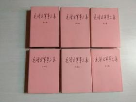 毛泽东军事文集 (全六册 精装 1993年一版一印 ) 描述