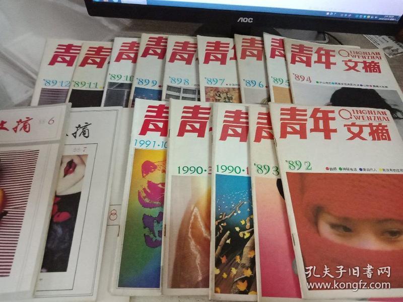 青年文摘1989-2-12、1990-1.3、1991-10、1988-6-8
