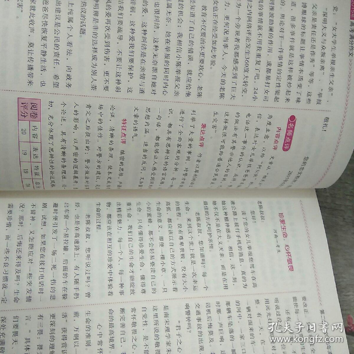 2016浙江高考语文作文多少分图片