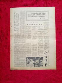 老报纸《参考消息》一份(有毛主席语录、东方红等消息)文革前期报刊
