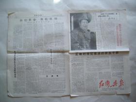 红卫兵报 第二十一期 1967年3月24日