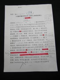【《中国军事百科全书》我军人物条目释文(征求意见稿)批注校正手稿之十四:吴信泉】,16开,共2页。