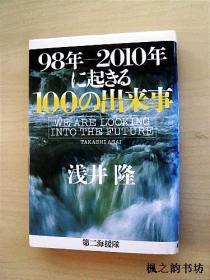 【日文原版】98年-2010年に起きる100の出来事(浅井隆著 32开硬精装本 第二海援队)