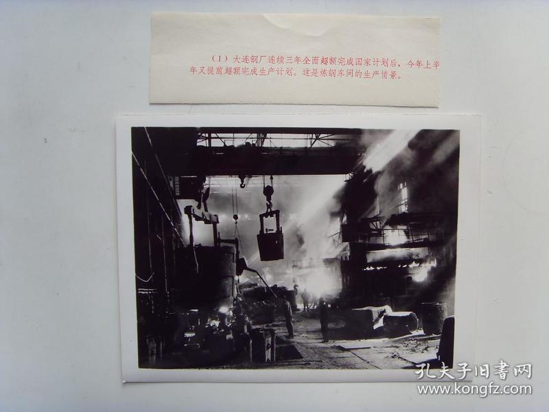 老照片:【※1973年,大连钢厂--炼钢车间※】