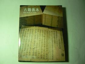 上海工美2012夏拍、古籍善本