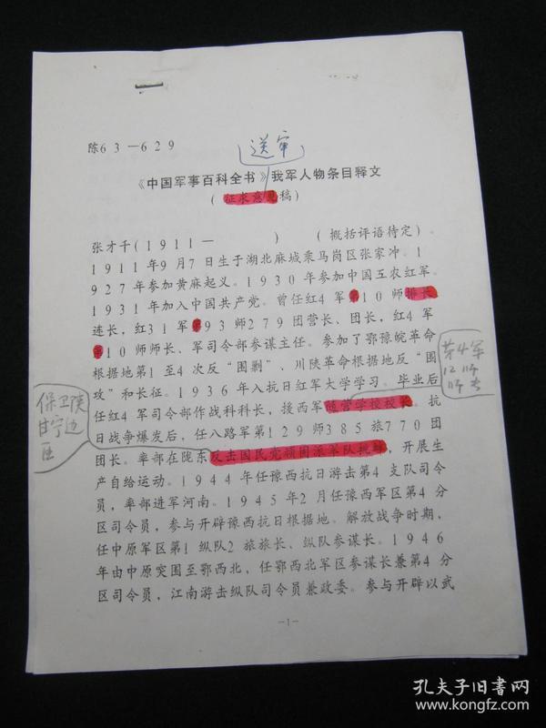 【《中国军事百科全书》我军人物条目释文(征求意见稿)批注校正手稿之十五:张才千】,16开,共2页。