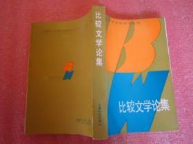 比较文学论集—云南大学中文系学术年刊