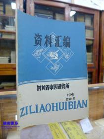 资料汇编 1985总第6期—四川省中医研究所