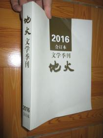 地火 (2016年   1-4    文学季刊)  【合订本】  大16开