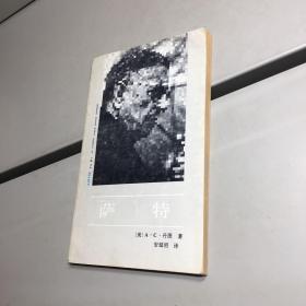 萨特(外国著名思想家译丛)【 9品 +++ 正版现货 自然旧 实图拍摄 看图下单】