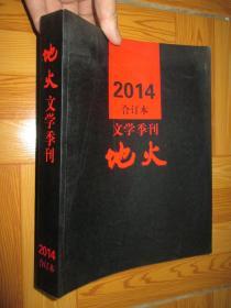 地火 (2014年   1-4    文学季刊)  【合订本】  大16开