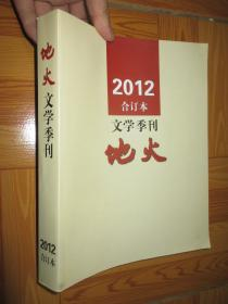 地火 (2012年   1-4    文学季刊)  【合订本】  大16开
